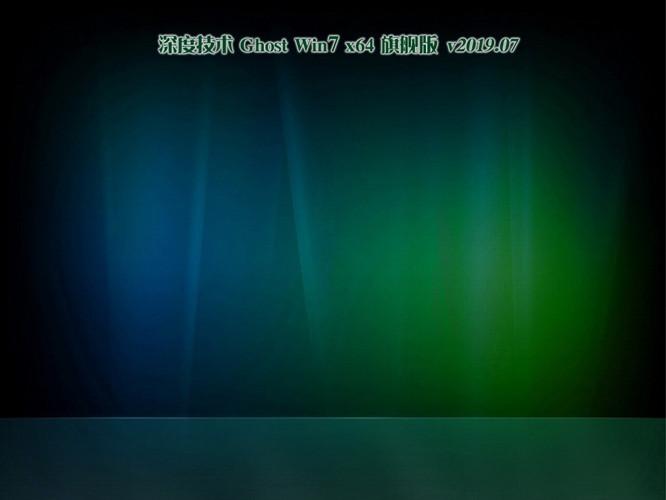 深度技术GHOST Win7 64位旗舰装机版V201907