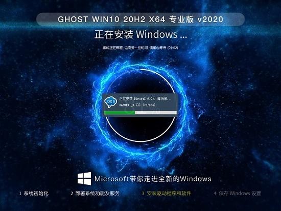 技术员联盟GHOST WIN7 X64 经典旗舰版 v2020.11